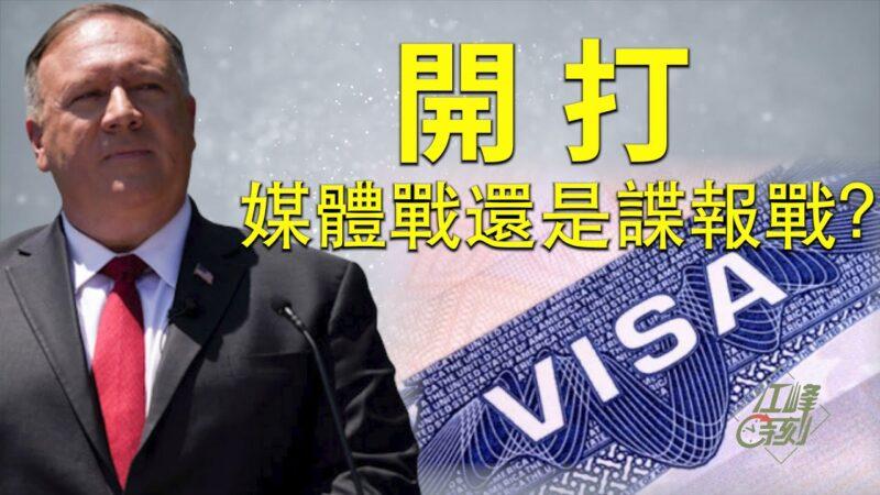 【江峰时刻】签证到期 美将驱逐中共记者 胡锡进称报复驻香港的美国记者