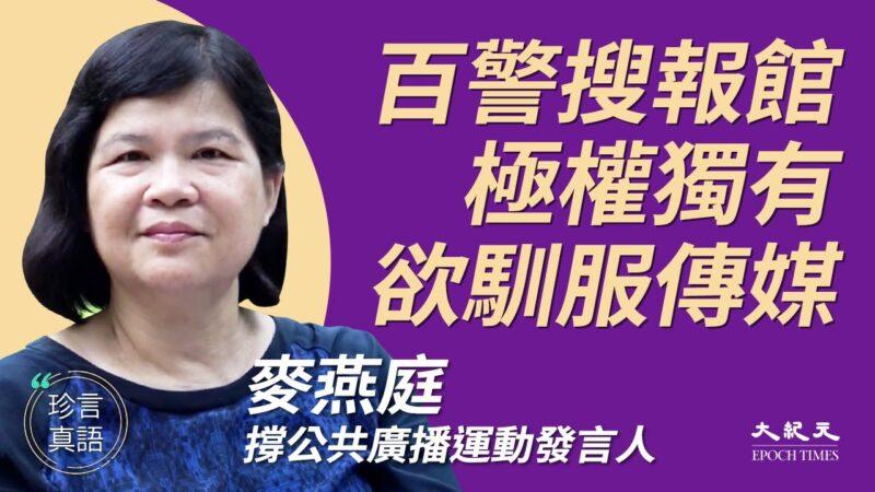 【珍言真语】麦燕庭:搜报馆 港共极权欲驯服传媒