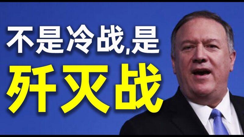 【老北京茶馆】川普叫停会谈 美国开始全线灭共 蓬佩奥定位肉搏战?