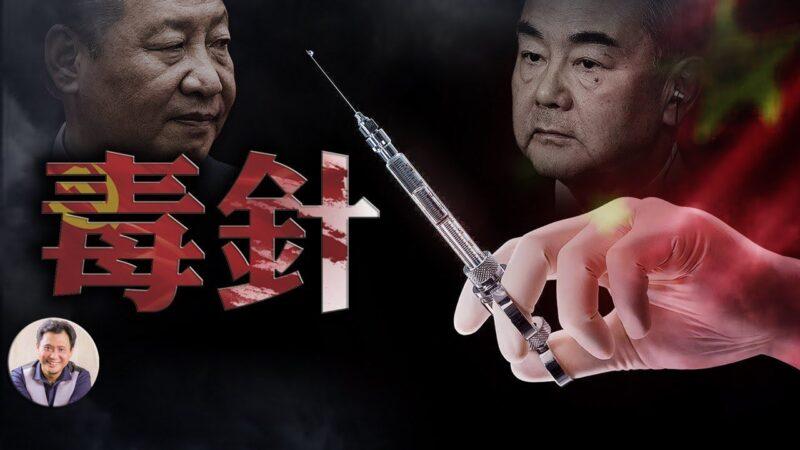 【江峰時刻】48名國企員工注射疫苗檢測陽性被拒入境巴新 大規模人體試驗暗藏的驚天陰謀