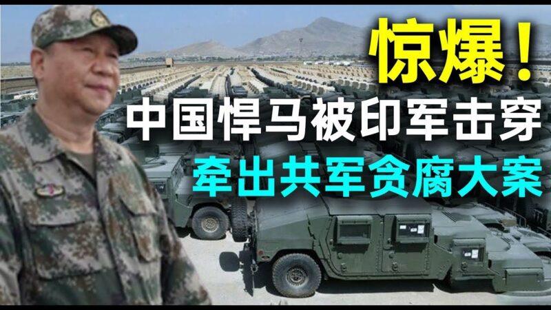 【秦鵬政經觀察】國產悍馬被擊穿 牽出特大腐敗案