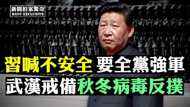 【拍案惊奇】习喊全党强军 武汉戒备病毒反扑