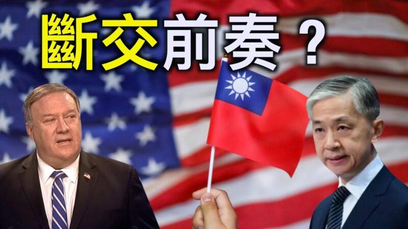 【德傳媒】中美斷交前奏?台灣是美國盟友還是棋子?蓬佩奧無視中共反對!