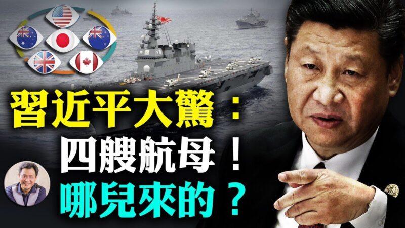 【江峰時刻】日本加入五眼聯盟 亞洲最強軍隊被喚醒