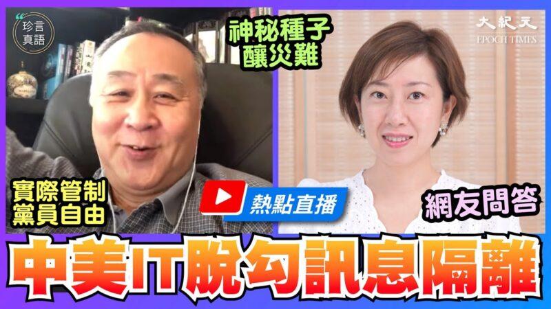 袁弓夷:美國「淨網」可癱瘓中共