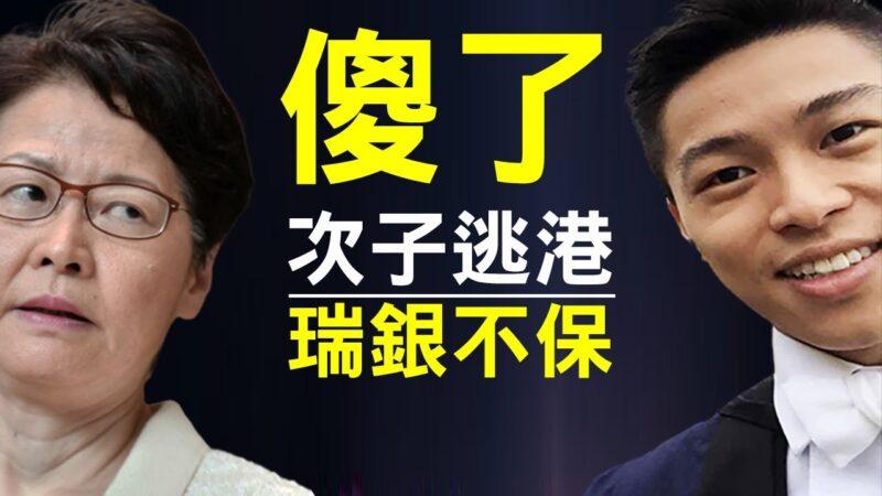 【老北京茶馆】林郑次子逃离哈佛 中共金库脆断瑞士银行?