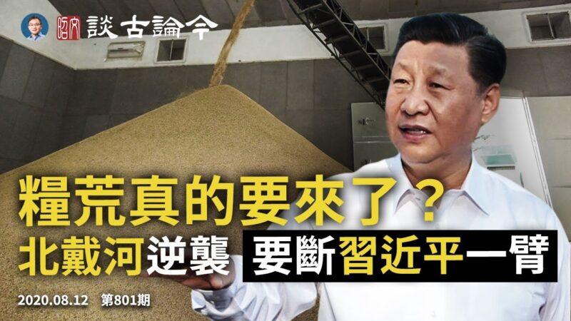 """文昭:习近平""""反浪费""""预示粮荒?反习逆袭,栗战书财产被曝"""