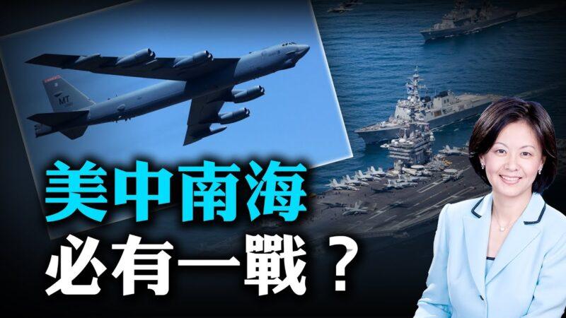 【熱點互動】南海戰雲密布 美中會否交火?