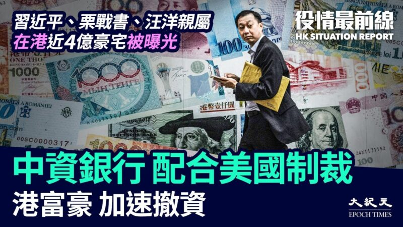 【役情最前线】香港中资银行配合美国制裁