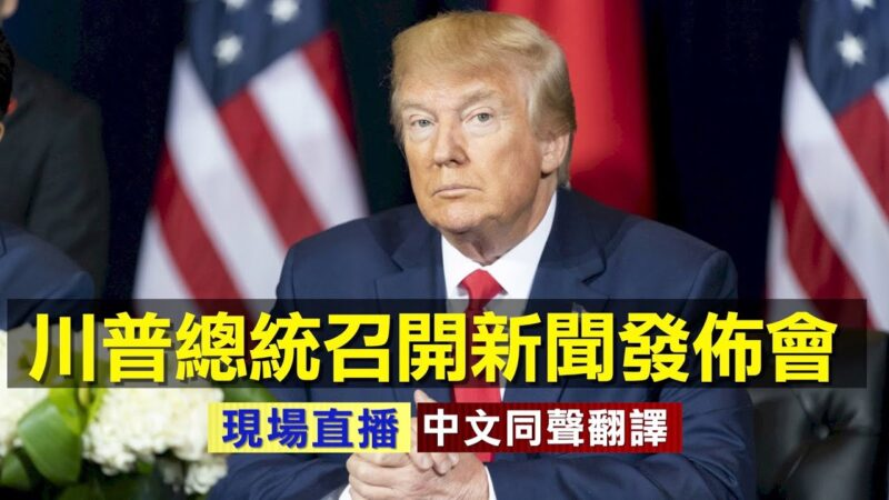 【重播】川普總統召開新聞發佈會(同聲翻譯)