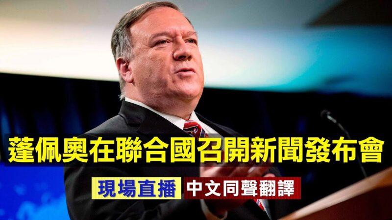 【重播】蓬佩奥联合国召开新闻发布会
