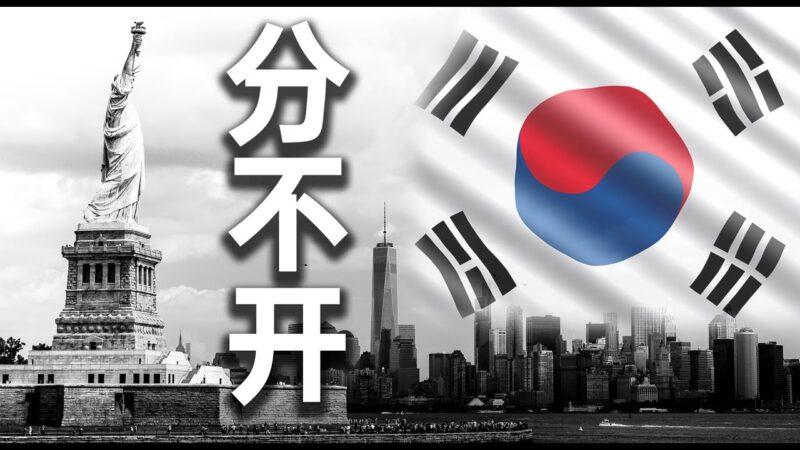 【睿眼看世界】中美脱钩 韩国一定站在美国一边