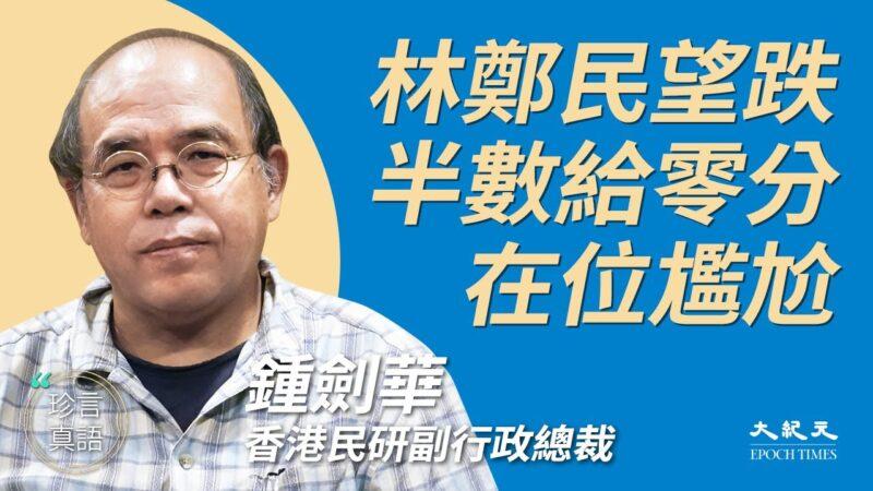 【珍言真語】鍾劍華:林鄭民調零分 習式戰狼外交失敗
