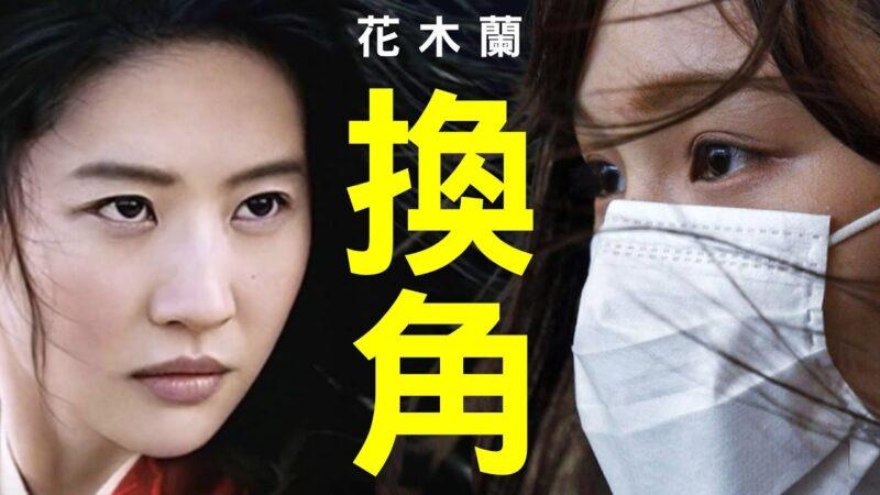 【老北京茶馆】花木兰换角!周庭PK刘亦菲,反共亲共两重天