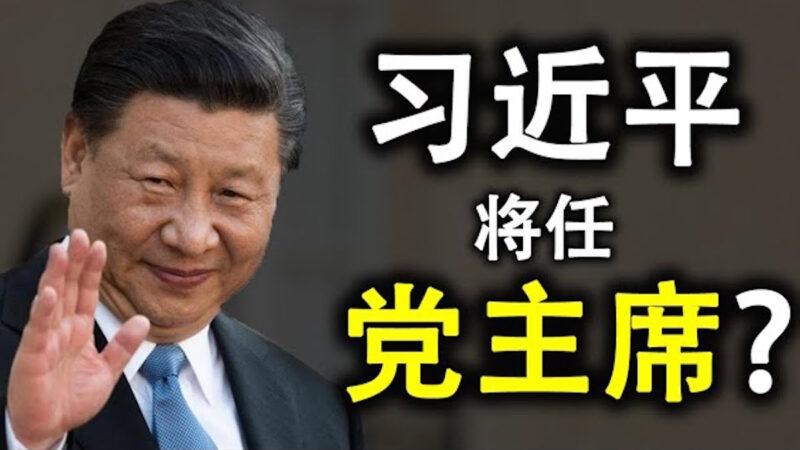 【天亮时分】习近平恢复党主席头衔?李克强已被边缘化