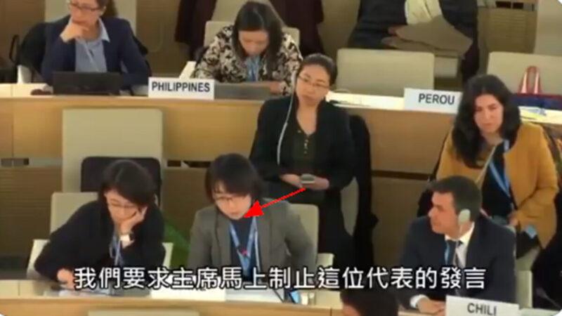 網傳中共女代表聯合國撒潑 被大會主席無視(視頻)