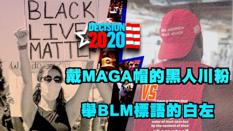 【西岸观察】戴MAGA帽的黑人川粉和举BLM标语的白左