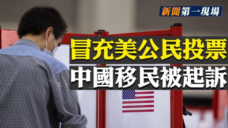 【新聞第一現場】冒充美公民投票 中國移民被起訴