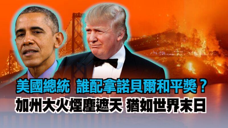 【西岸观察】诺贝尔和平奖 川普奥巴马谁更有资格