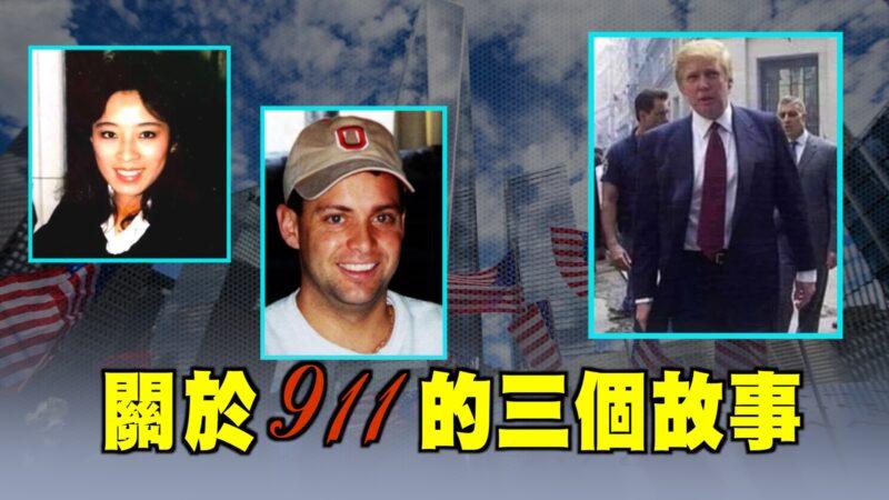 【西岸觀察】關於9.11的三個故事