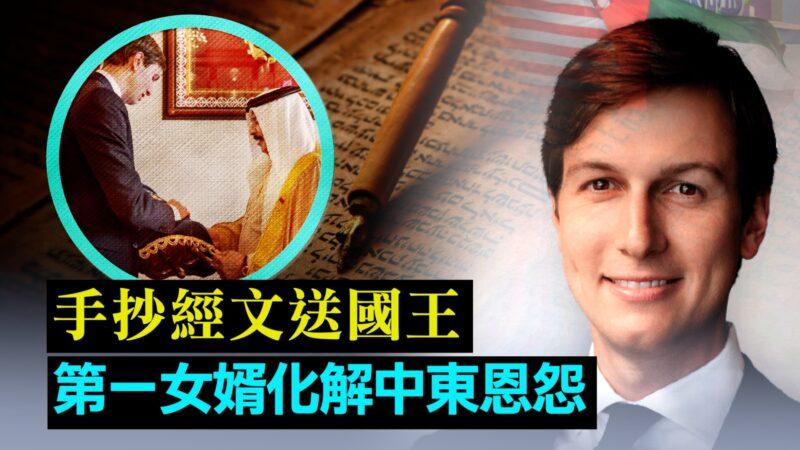 【西岸观察】手抄经文送国王 美国如何化解中东恩怨?