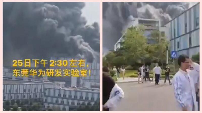 華為「實驗室」 爆炸起火 神秘背景曝光(視頻)