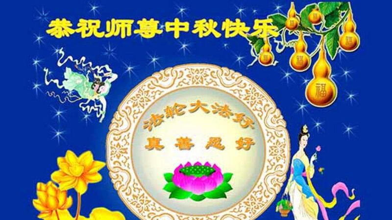 中秋寄思念 中国民众感恩李洪志大师