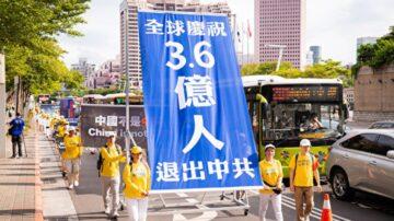 中共党员来美被遣返 退党中心吁赶快办退党