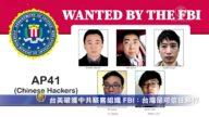 台美破获中共骇客组织 FBI:台湾是可信任伙伴