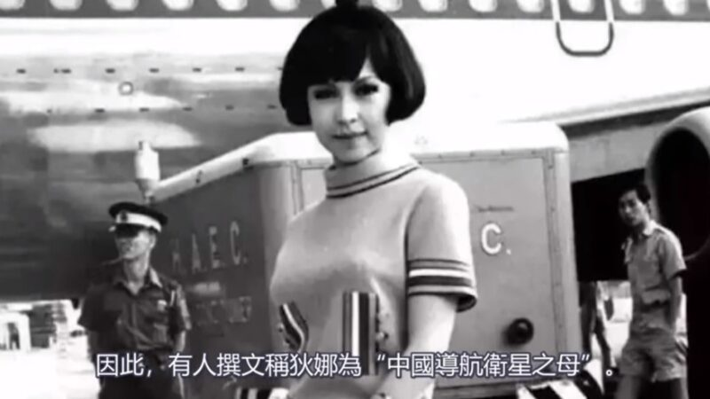 """【闱闱道来】香港艳星女共谍 成""""中国导航卫星之母""""(上)"""