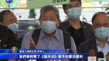 黎智英李柱铭等15名港人遭控 民主派庭外抗议