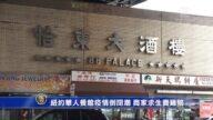 纽约华人餐馆疫情倒闭潮 商家求生卖鸡鸭