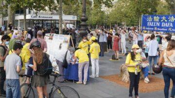 巴黎各地讲真相活动 民众了解中共邪恶本质