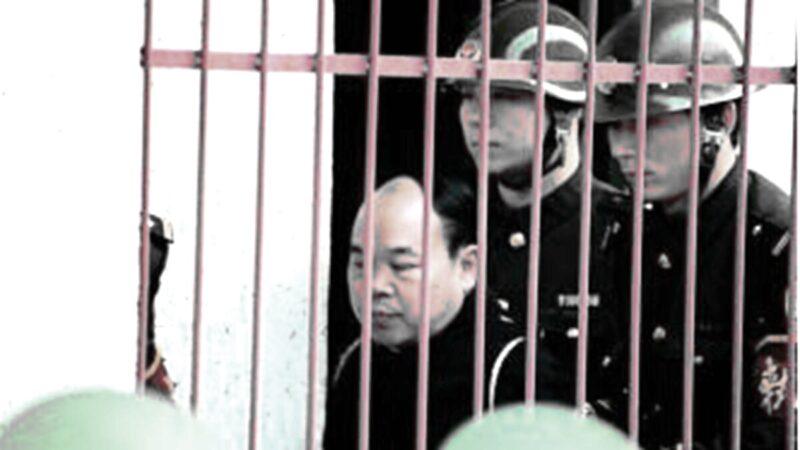 首个判死的中共副省长被打5枪 死前对话曝光