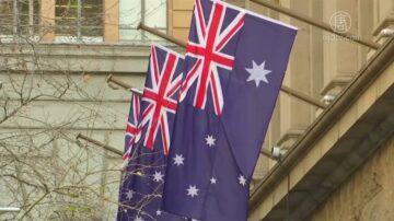 澳洲调查中共干预 前澳官促公民离开中国