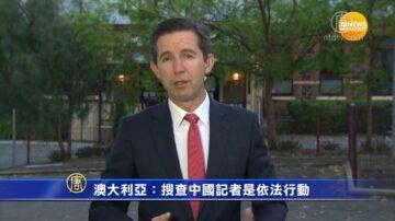 澳大利亚:搜查中国记者是依法行动