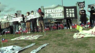 加國港人集會撐手足:希望在前面