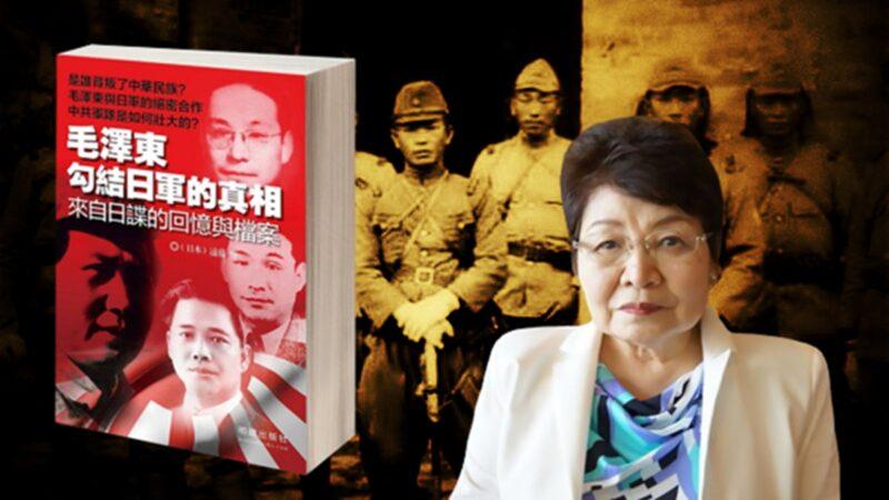 抗戰勝利75週年 毛澤東勾結日軍內幕曝光