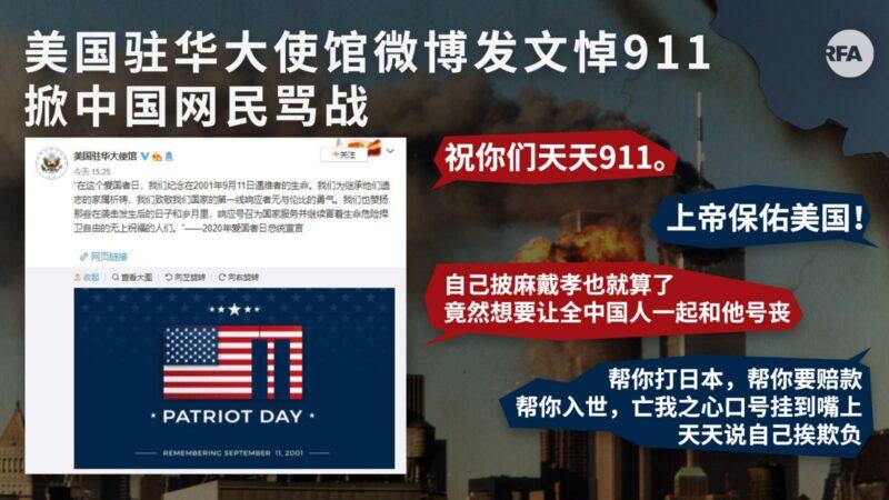 美國駐華大使館發帖悼9·11 中國網民兩極化留言