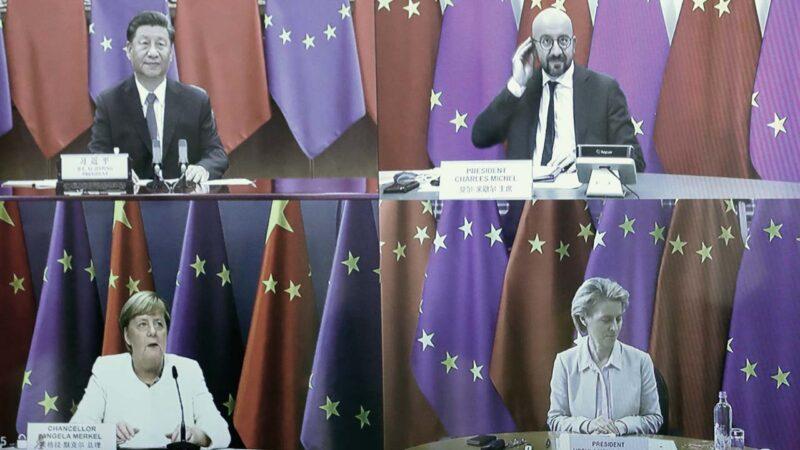 习近平中欧峰会受压 欧盟要求公平对等并调查新疆