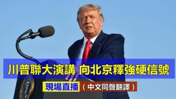 【重播】川普联大演讲 向北京释强硬信号