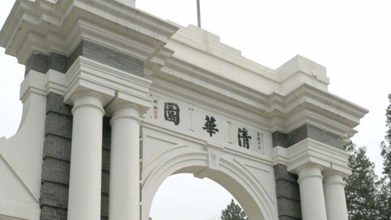 清華自評「世界一流」引嘲諷 中共教育部改口降調