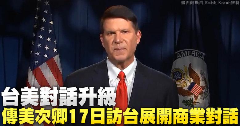 41年首次 美国务院次卿访台 将会见蔡英文