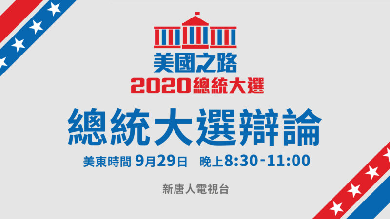 【重播】2020美國大選首場辯論 新唐人全程直擊