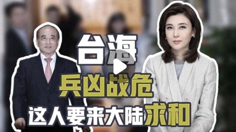 """央视""""求和""""言论惹祸 国民党取消参加海峡论坛"""