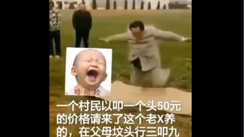"""村民雇""""毛泽东""""给冤死父母叩头 笑翻网络(视频)"""