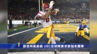 致信州長紐森 USC足球隊要求參加本賽季