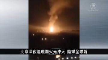 北京深夜连环爆火光冲天 陆媒全噤声