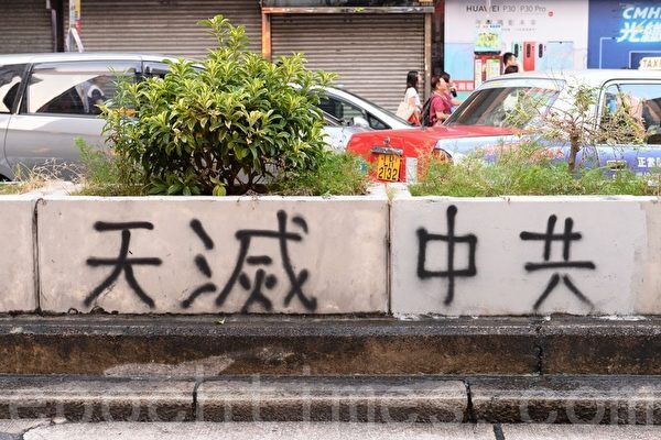 """""""毁灭地球""""后又现狂文 称中国人应为中共陪葬"""