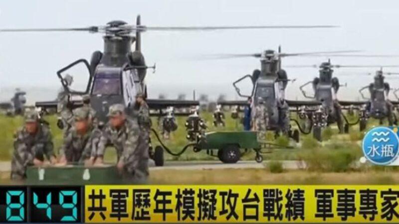 """军事专家:共军模拟攻台""""6胜6平48败"""""""
